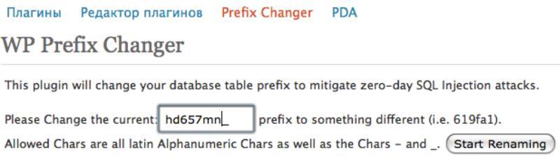 Установка копии WordPress сама добавляет префикс «WP» ко всем названиям таблиц базы данных