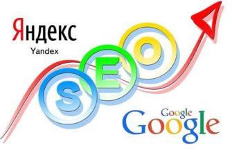 Если сайт не является зарегистрированным в Яндекс или в Google